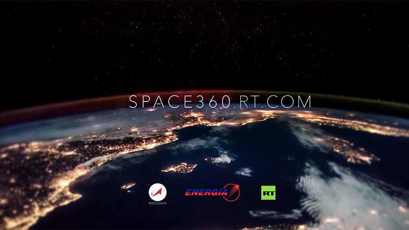 RT360 начал сотрудничество со Space Foundation — крупнейшей организацией в области космических исследований