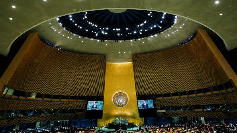 «Общая ответственность»: мировые лидеры обсудили на Генассамблее ООН проблемы современной геополитики