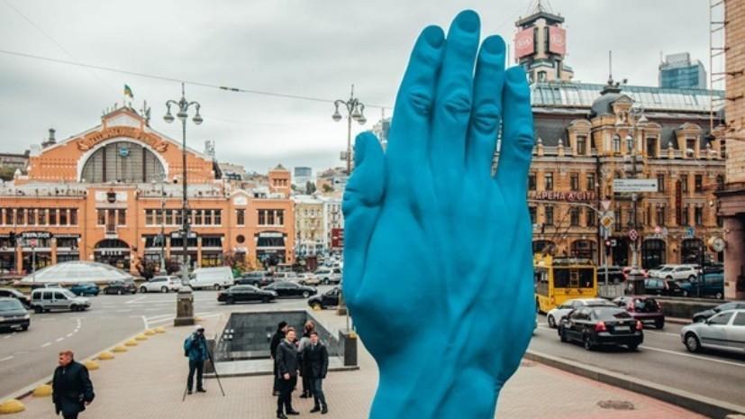 В центре Киева установили синюю руку