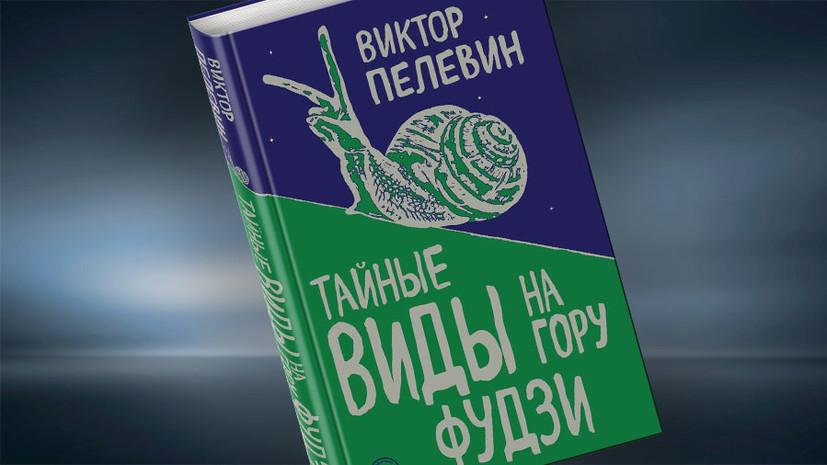 Несчастливые олигархи и магический феминизм: о чём новый роман Виктора Пелевина