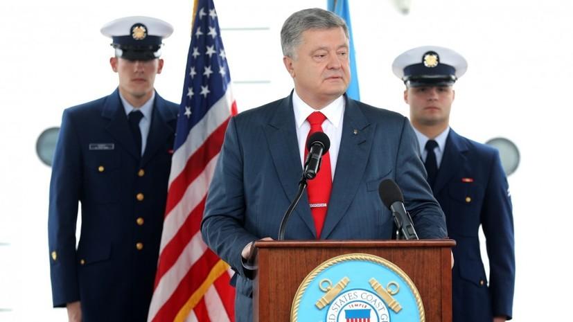В Госдуме прокомментировали заявление Порошенко об укреплении альянса с США