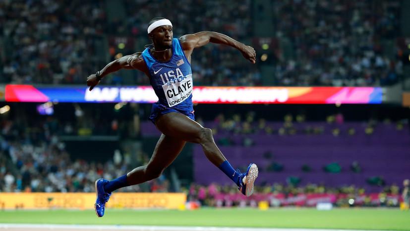 В США оправдали попавшегося на допинге легкоатлета Клэя