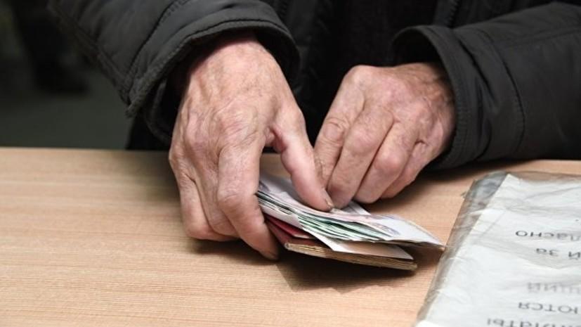 В Минтруде опровергли сообщения об изменении формулы расчёта пенсий
