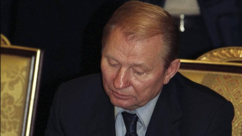 Кучма заявил о нецелесообразности переноса из Минска переговоров по Донбассу