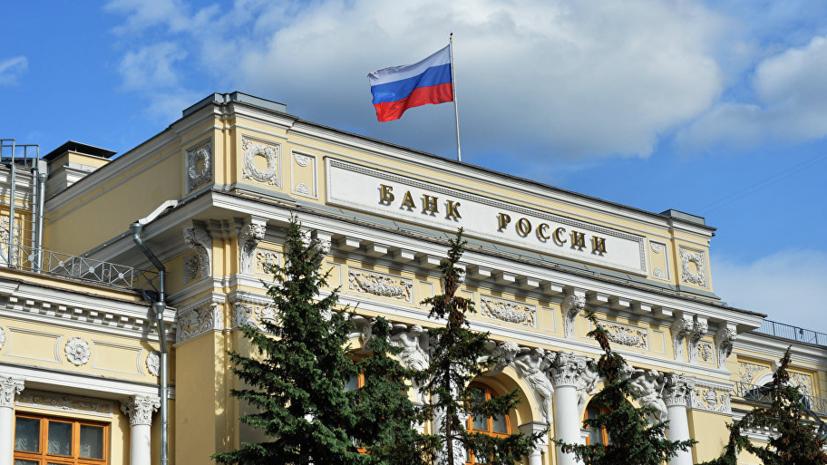 ЦБ России сообщил о снижении внешнего долга страны с начала года