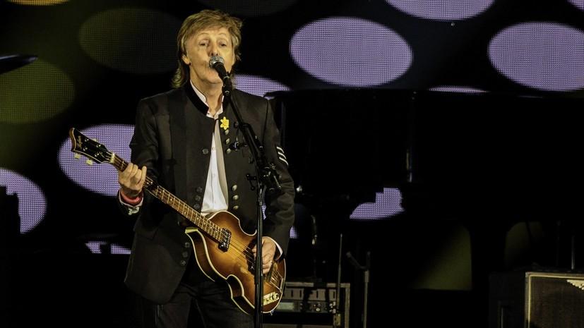Маккартни рассказал, какую из его песен оценил Леннон