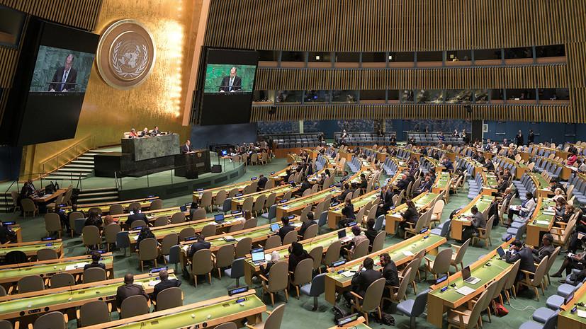 «Мир платит высокую цену за корыстные амбиции узкой группы стран»: о чём говорил Лавров на Генассамблее ООН