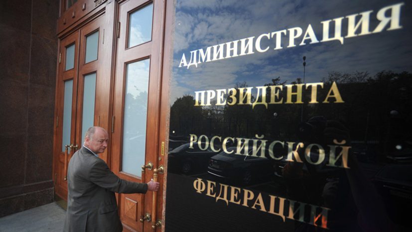 Путин назначил нового начальника Управления президента по внешней политике