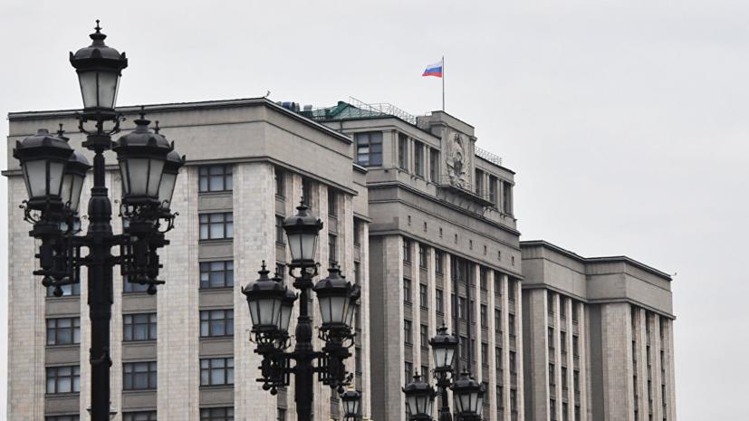 В Госдуме назвали обескураживающим заявление главы МВД США о возможной морской блокаде России
