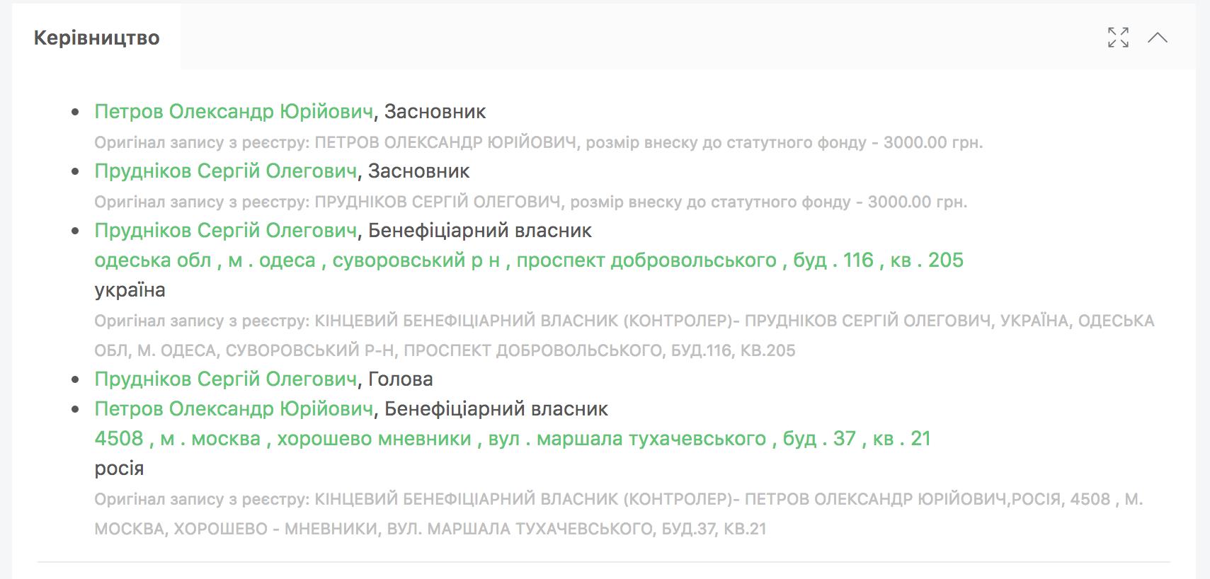 «Отравитель Скрипалей» оказался «кидалой», обманувшим пол-Одессы (ФОТО, ВИДЕО)