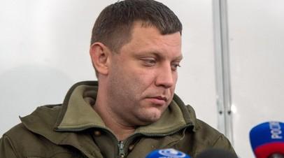 Сергей Миронов выразил соболезнования в связи с гибелью Александра Захарченко