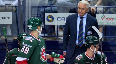 Билялетдинов: «Ак Барс» немного перегорел в матче открытия сезона в КХЛ