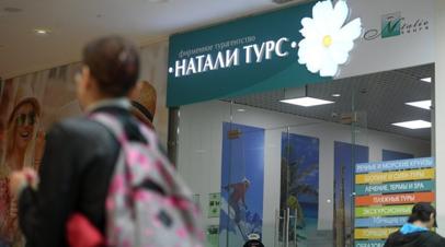 Работающие под брендом «Натали Турс» туроператоры приостановили деятельность