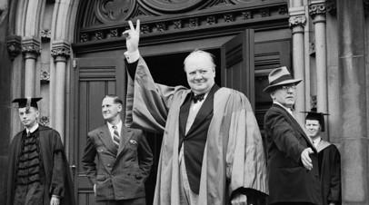 Выступление Уинстона Черчилля в Гарварде, 6 сентября 1943 года