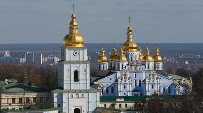 Михайловский Златоверхий монастырь в Киеве, который принадлежит канонически непризнанной Украинской православной церкви Киевского патриархата.