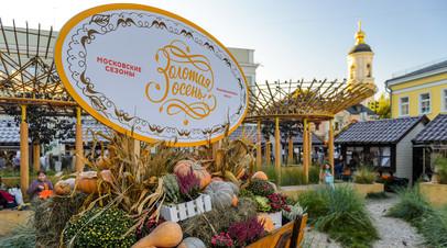 Фестиваль «Золотая осень» пройдёт в Москве с 28 сентября по 7 октября