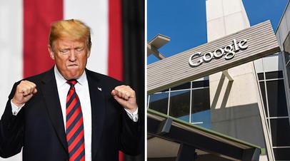 Президент США Дональд Трамп / штаб-квартира Google