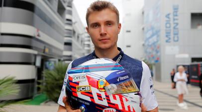 Пилот «Формулы-1» Сергей Сироткин