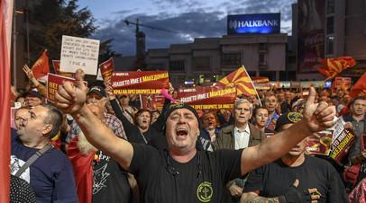 Протест в Скопье против референдума о переименовании Македонии