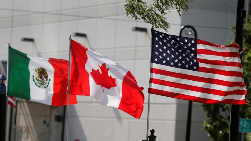 США, Канада и Мексика достигли нового торгового соглашения — USMCA