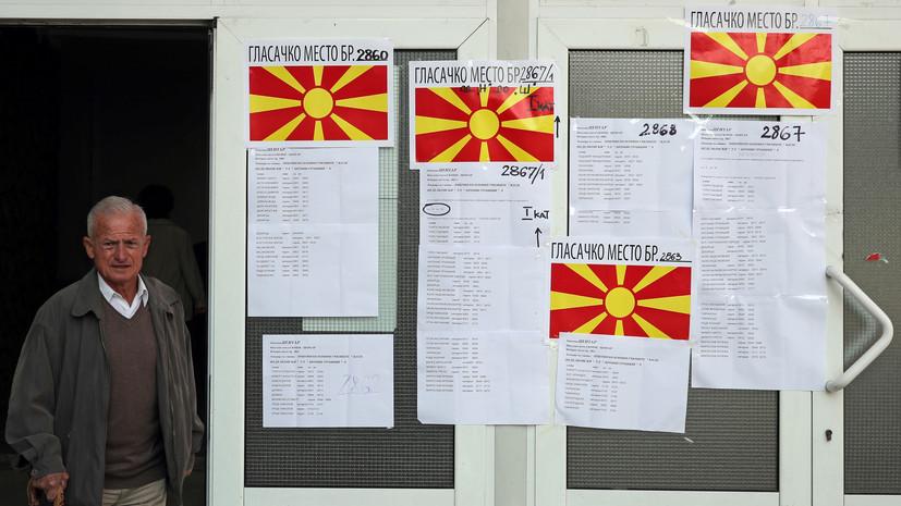 Эксперт прокомментировал результаты референдума в Македонии