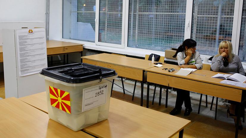 «Никакого решения не принято»: почему избирательная комиссия Македонии заявила о провале референдума