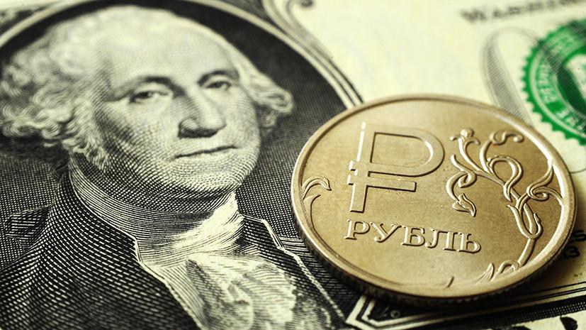 Осеннее потепление: как может измениться курс рубля по отношению к доллару и евро в октябре