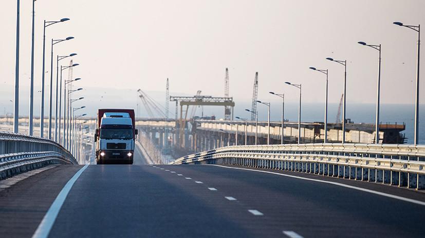 В Госдуме прокомментировали запуск движения грузового транспорта по Крымскому мосту