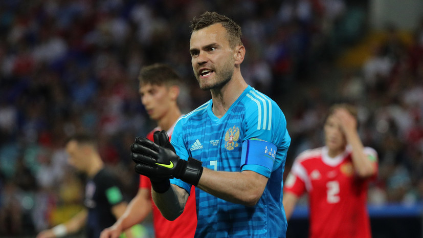 Акинфеев назвал причины завершения карьеры в сборной России по футболу