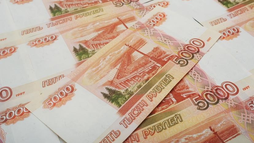 Минэкономразвития дало прогноз по курсу рубля до конца года