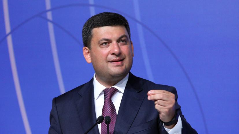 Гройсман: Украине в 2019 годупридётся отдать треть бюджета на погашение госдолга