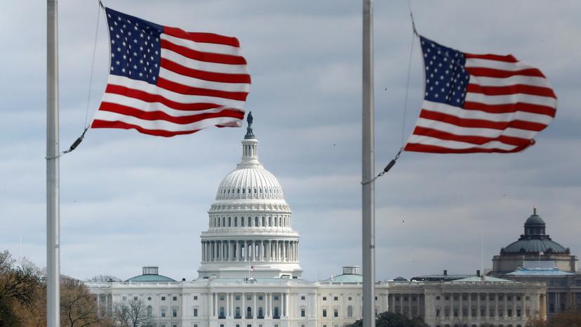 СМИ: Госдолг США достиг рекордных $21,5 трлн