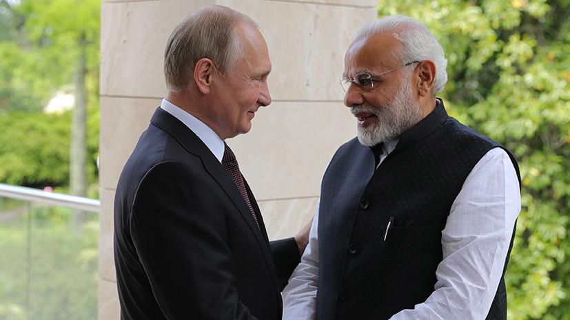 «Давняя история дружбы»: что Владимир Путин обсудит с руководством Индии
