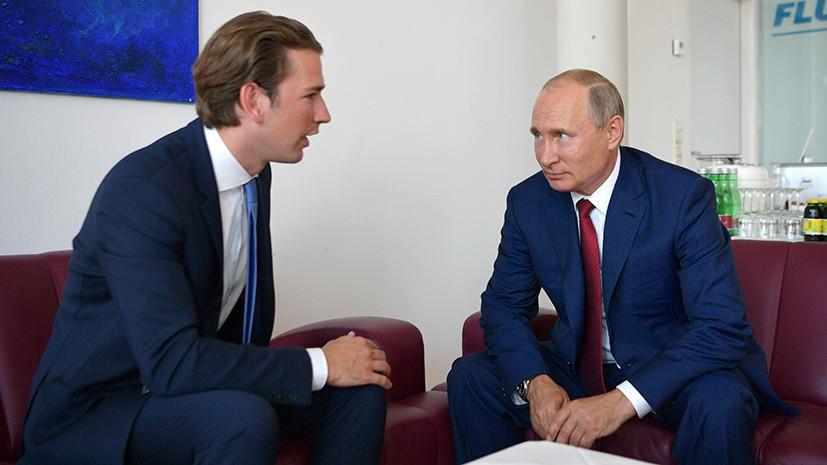 «Отношения с Веной носят приоритетный характер»: что обсудят Путин и Курц в Санкт-Петербурге