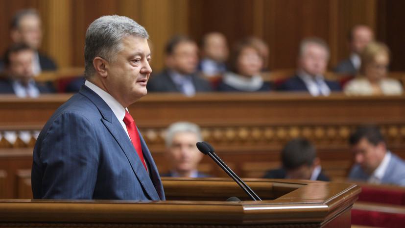 Порошенко внёс в Раду законопроект об особом статусе Донбасса