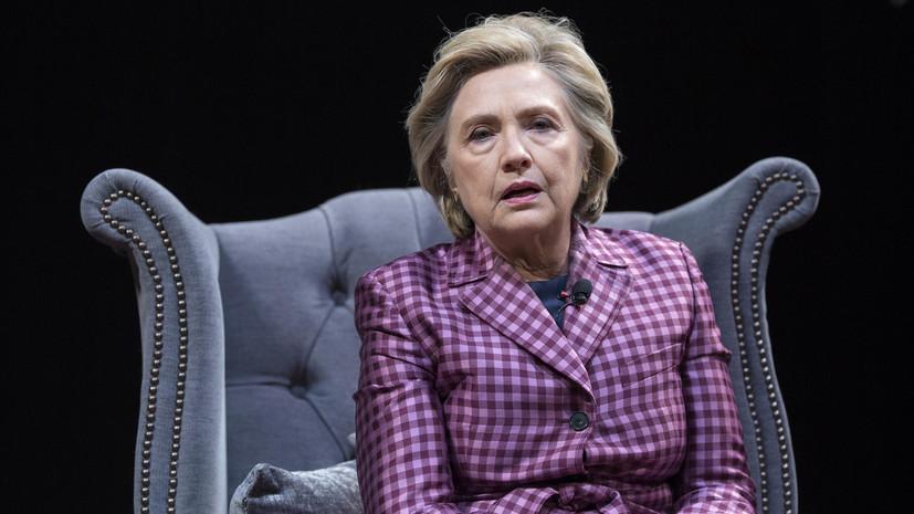 Эксперт объяснил сравнение Клинтон «российского вмешательства» с терактами 11 сентября