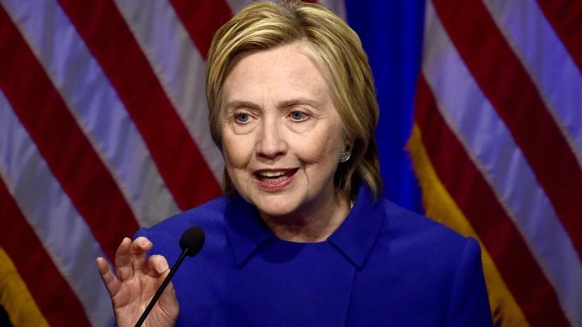 Достучаться до конгресса: что хотела сказать Клинтон,...