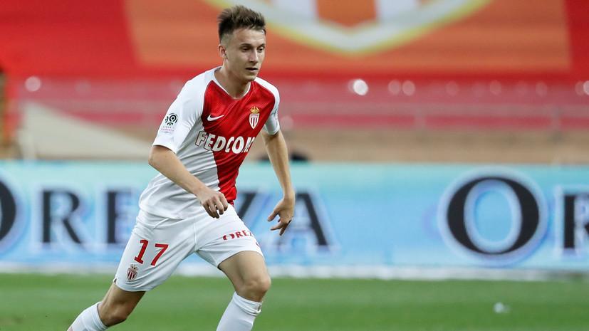 Головин включён в стартовый состав «Монако» на матч Лиги чемпионов с «Боруссией»