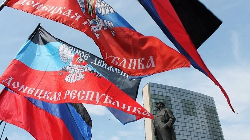 МИД Франции призвал отказаться от выборов в ЛНР и ДНР