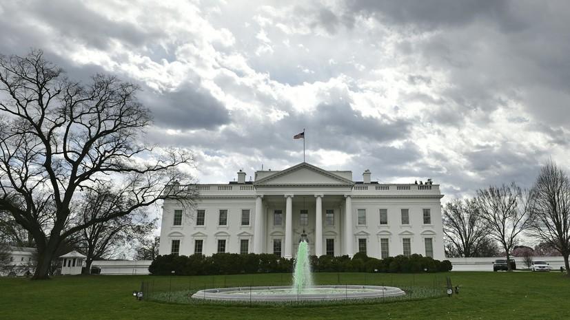 Простое решение: почему США предпочитают выходить из невыгодных международных соглашений