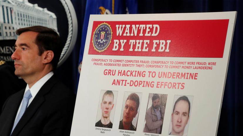 «ГРУ пора превратить в хештег»: как в России отреагировали на заявления западных стран о «кибершпионаже» Москвы