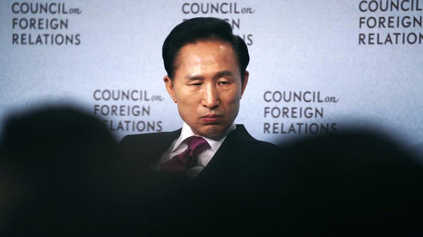 Суд Южной Кореи приговорил экс-президента Ли Мён Бака к 15 годам тюрьмы