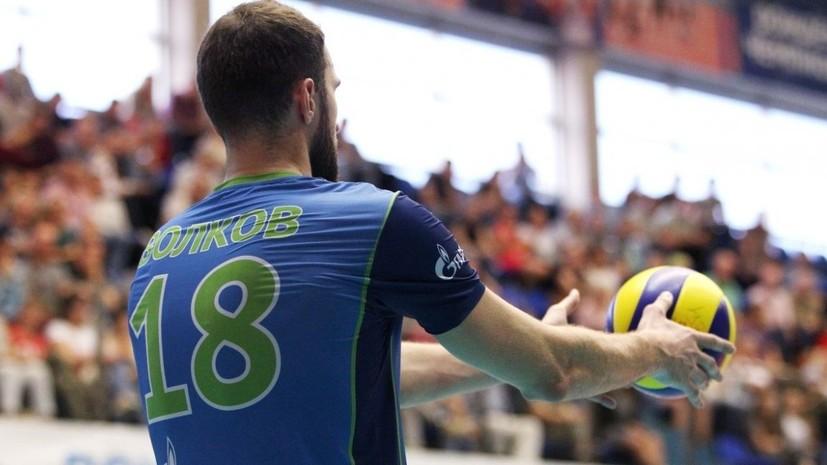 Волков признался, готов ли вернуться в состав сборной России по волейболу
