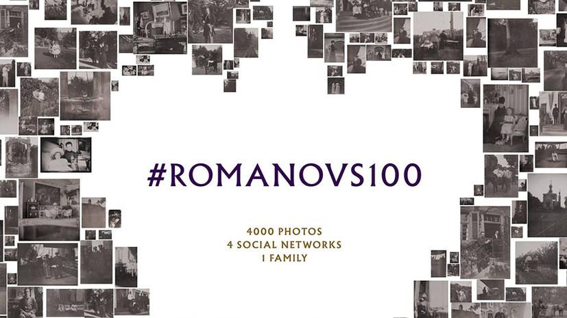 Проекты RT #Romanovs100 и #1917live — в финале премии The Drum Content Awards