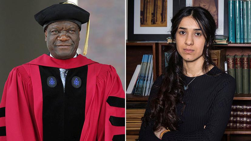 Вместо Кима и Трампа: Нобелевскую премию мира присудили гинекологу из Конго и бывшей пленнице ИГ из Ирака