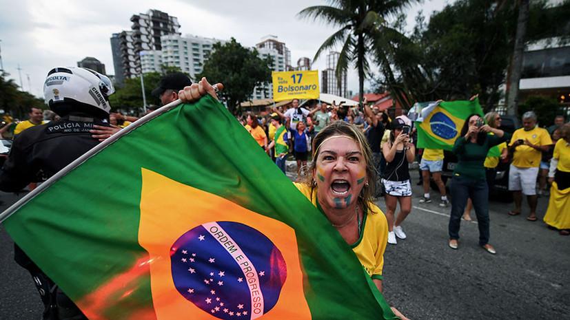 «Страна устала от беспорядка, анархии, коррупции»: чего ждать от президентских выборов в Бразилии