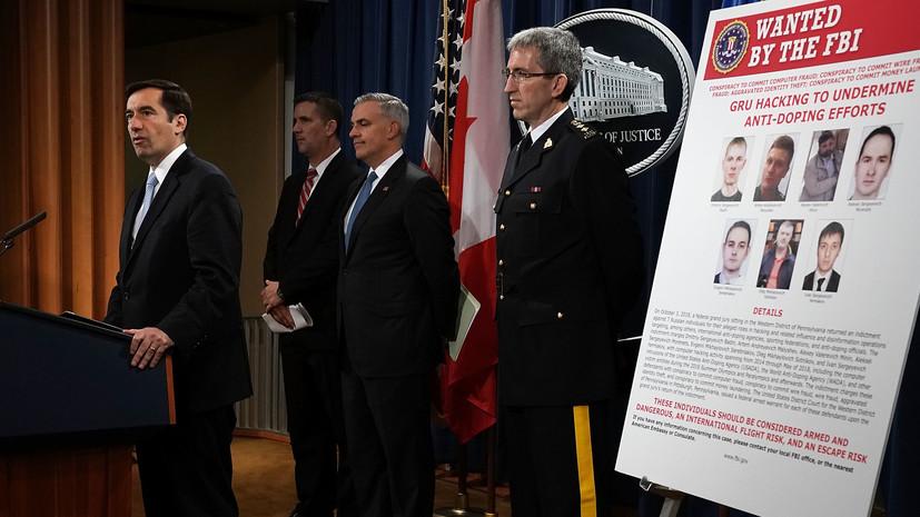 «Страшная аббревиатура»: как на Западе развивают тему о кибератаках «сотрудников ГРУ»