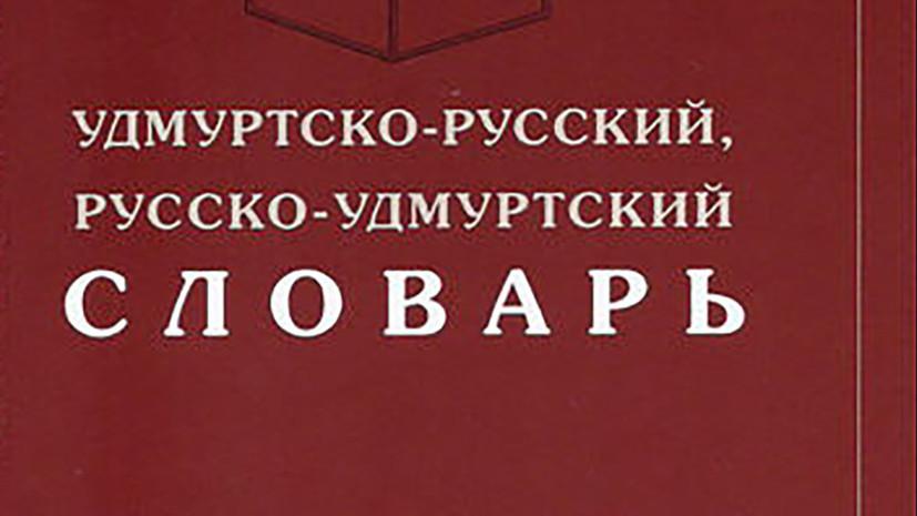 Русско-удмуртский словарь выпустят к 100-летию государственности Удмуртии