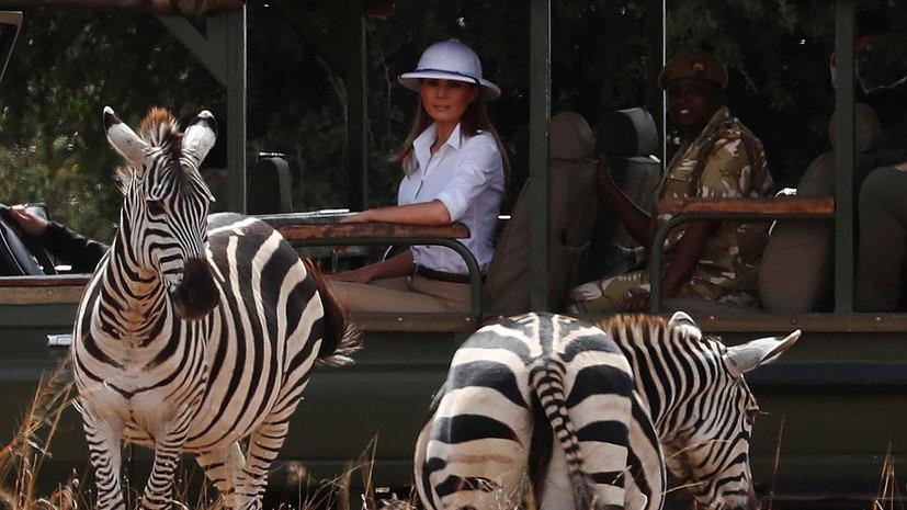 NYT раскритиковала Меланью Трамп за внешний вид «колониалиста» в Африке