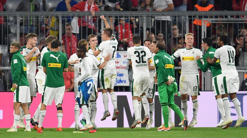 «Бавария» потерпела разгромное поражение от мёнхенгладбахской «Боруссии» в Бундеслиге